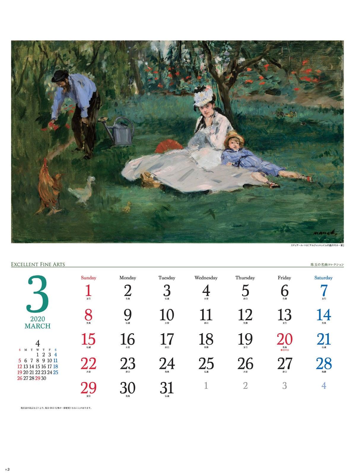 画像:マネ 珠玉の名画コレクション 2020年カレンダー
