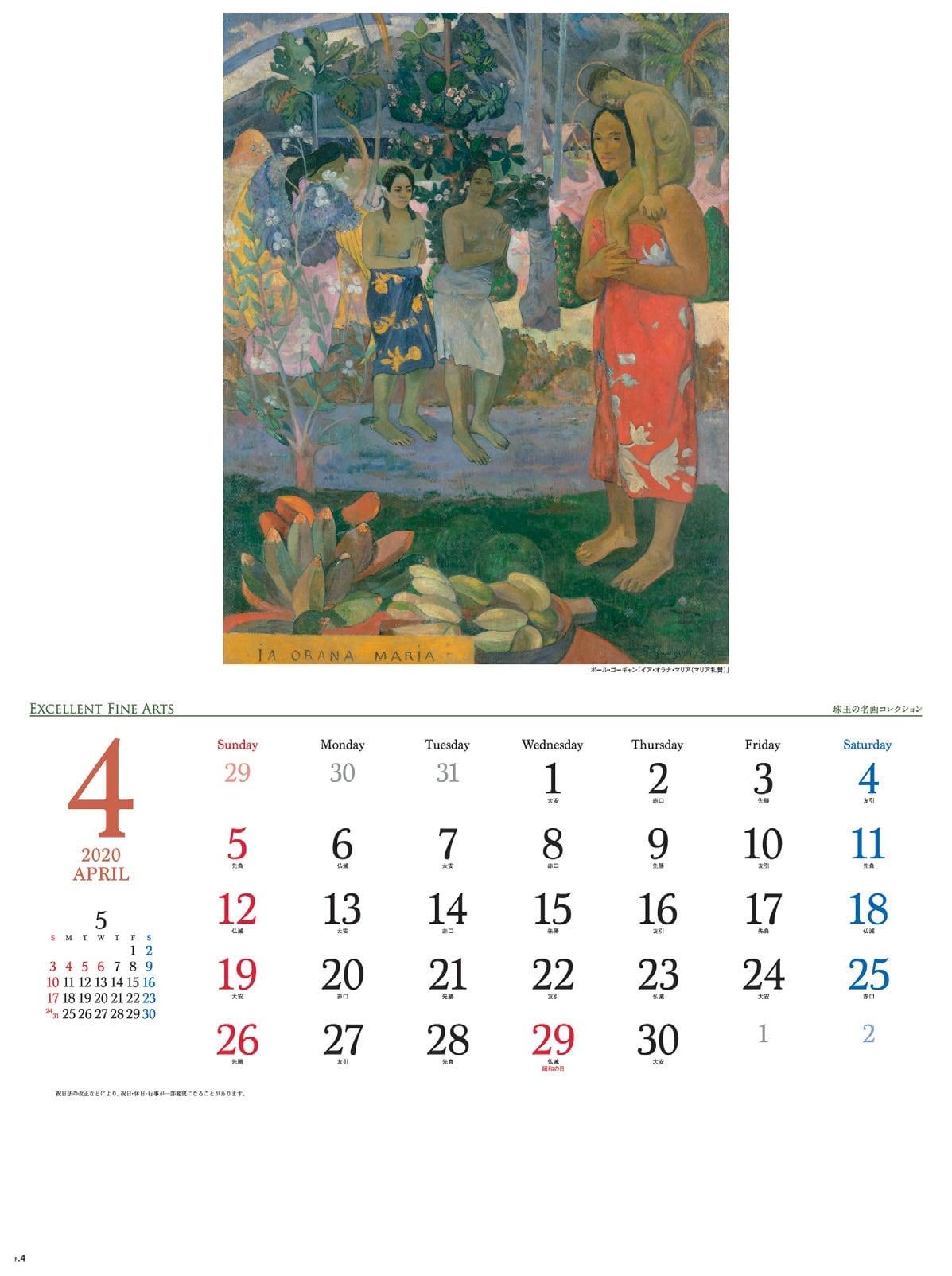 画像:ゴーギャン 珠玉の名画コレクション 2020年カレンダー