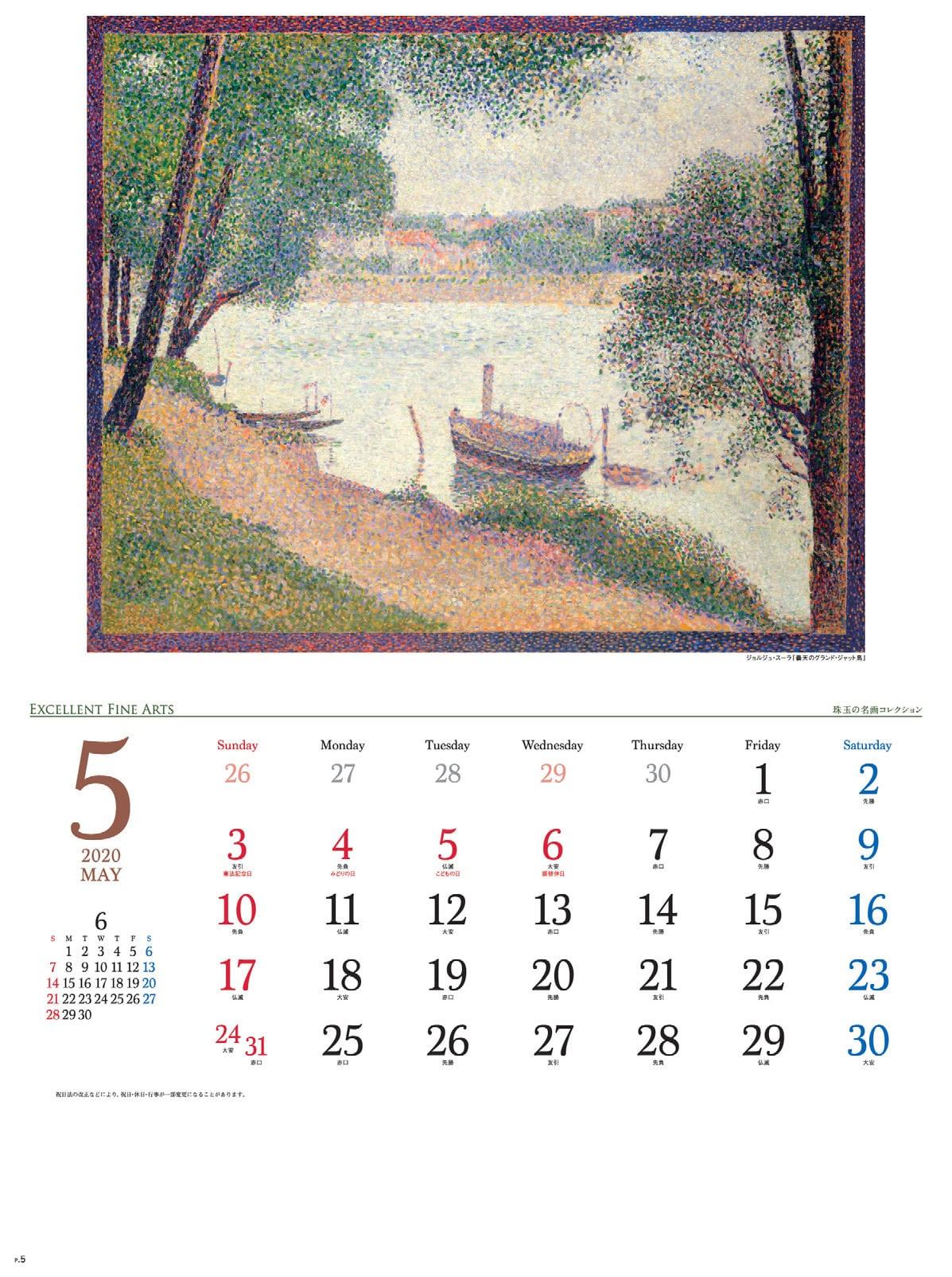 画像:スーラ 珠玉の名画コレクション 2020年カレンダー