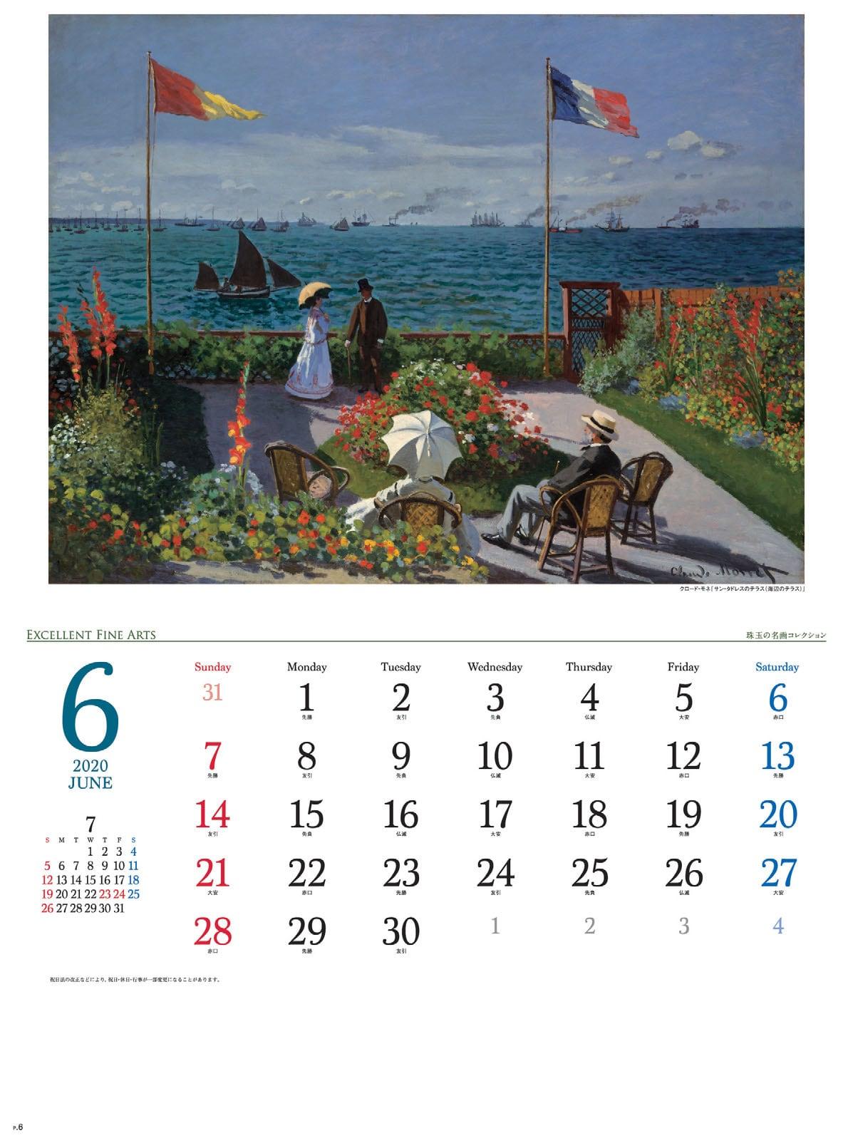 画像:モネ 珠玉の名画コレクション 2020年カレンダー