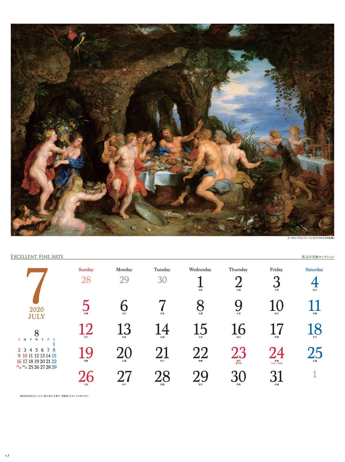 画像:ルーベンス 珠玉の名画コレクション 2020年カレンダー