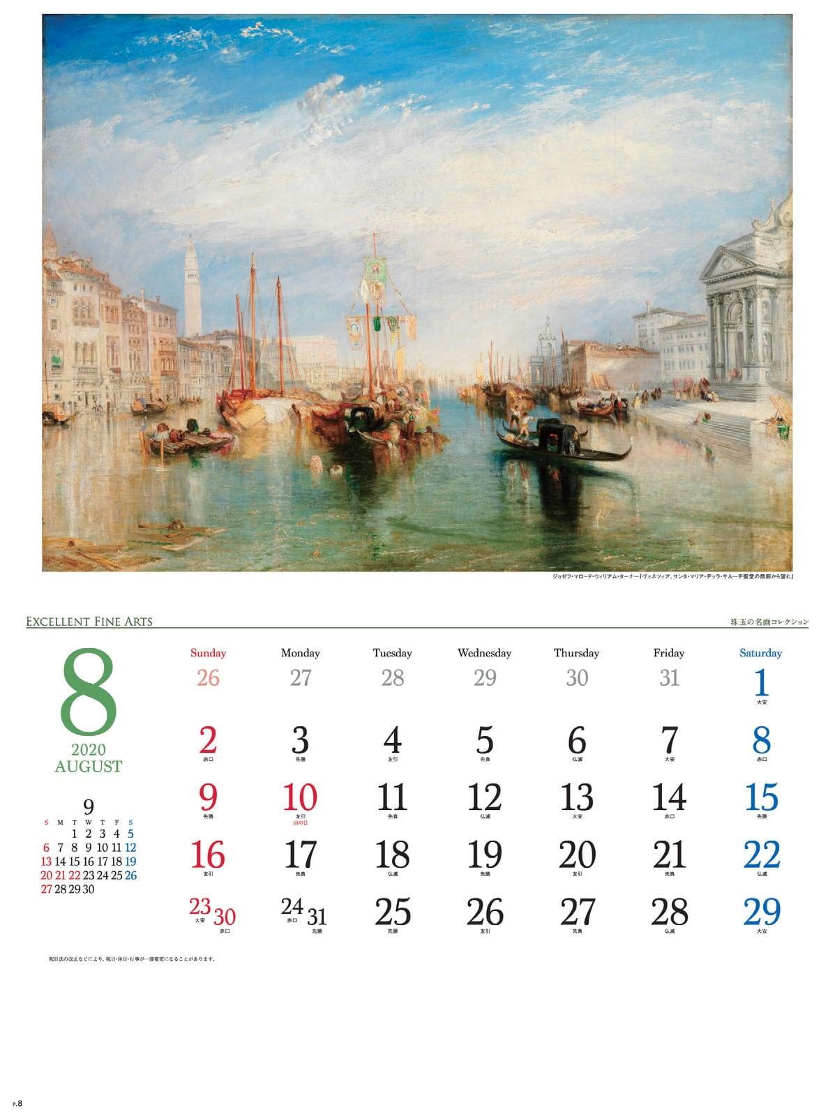 画像:ターナー 珠玉の名画コレクション 2020年カレンダー