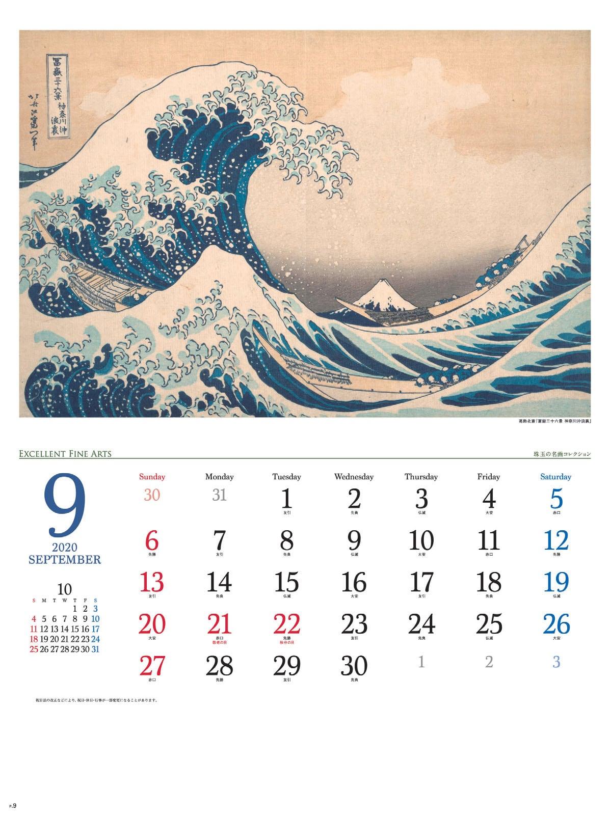 画像:葛飾北斎 珠玉の名画コレクション 2020年カレンダー