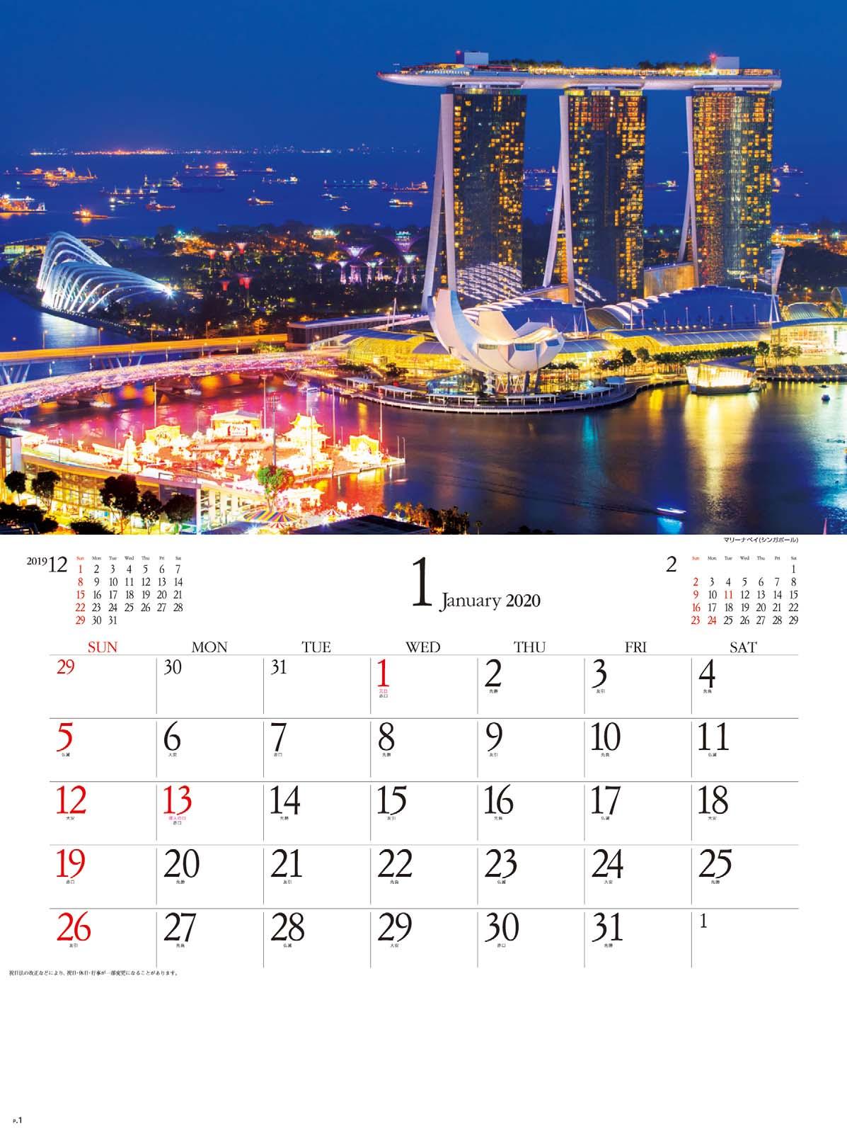 画像:マリーナベイ(シンガポール) エンドレスシティ・世界の夜景 2020年カレンダー
