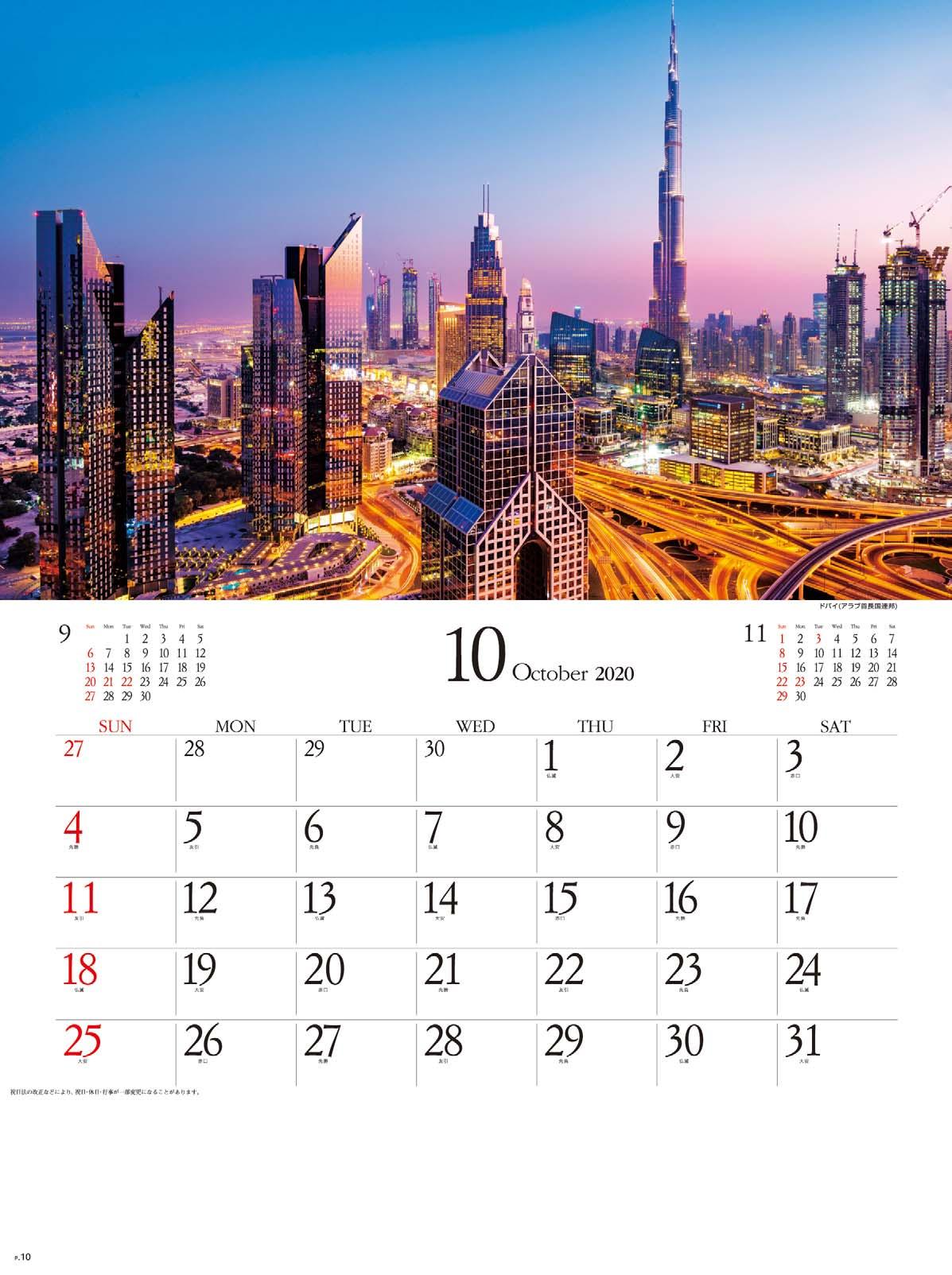 画像:ドバイ(アラブ首長国連邦) エンドレスシティ・世界の夜景 2020年カレンダー
