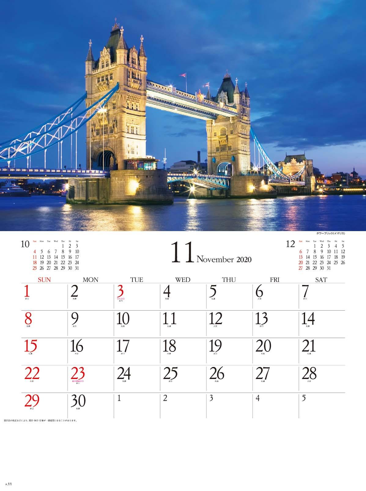 画像:タワーブリッジ(イギリス) エンドレスシティ・世界の夜景 2020年カレンダー