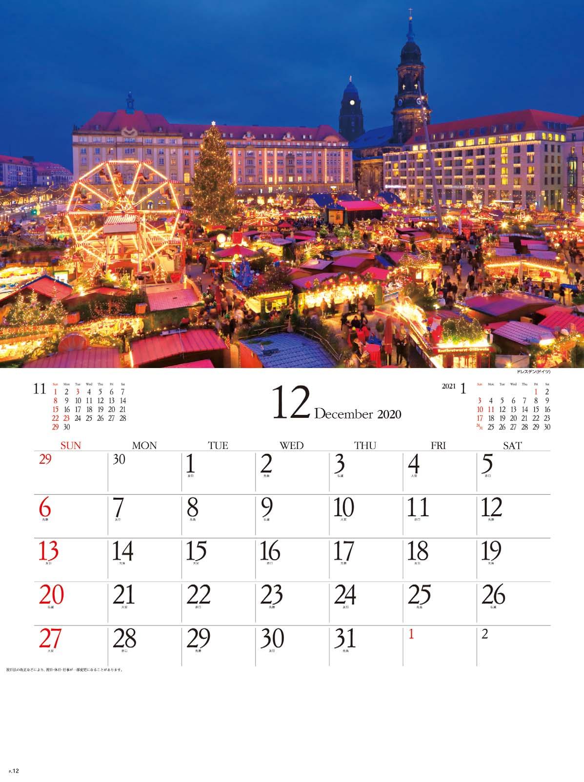 画像:ドレスデン(ドイツ) エンドレスシティ・世界の夜景 2020年カレンダー