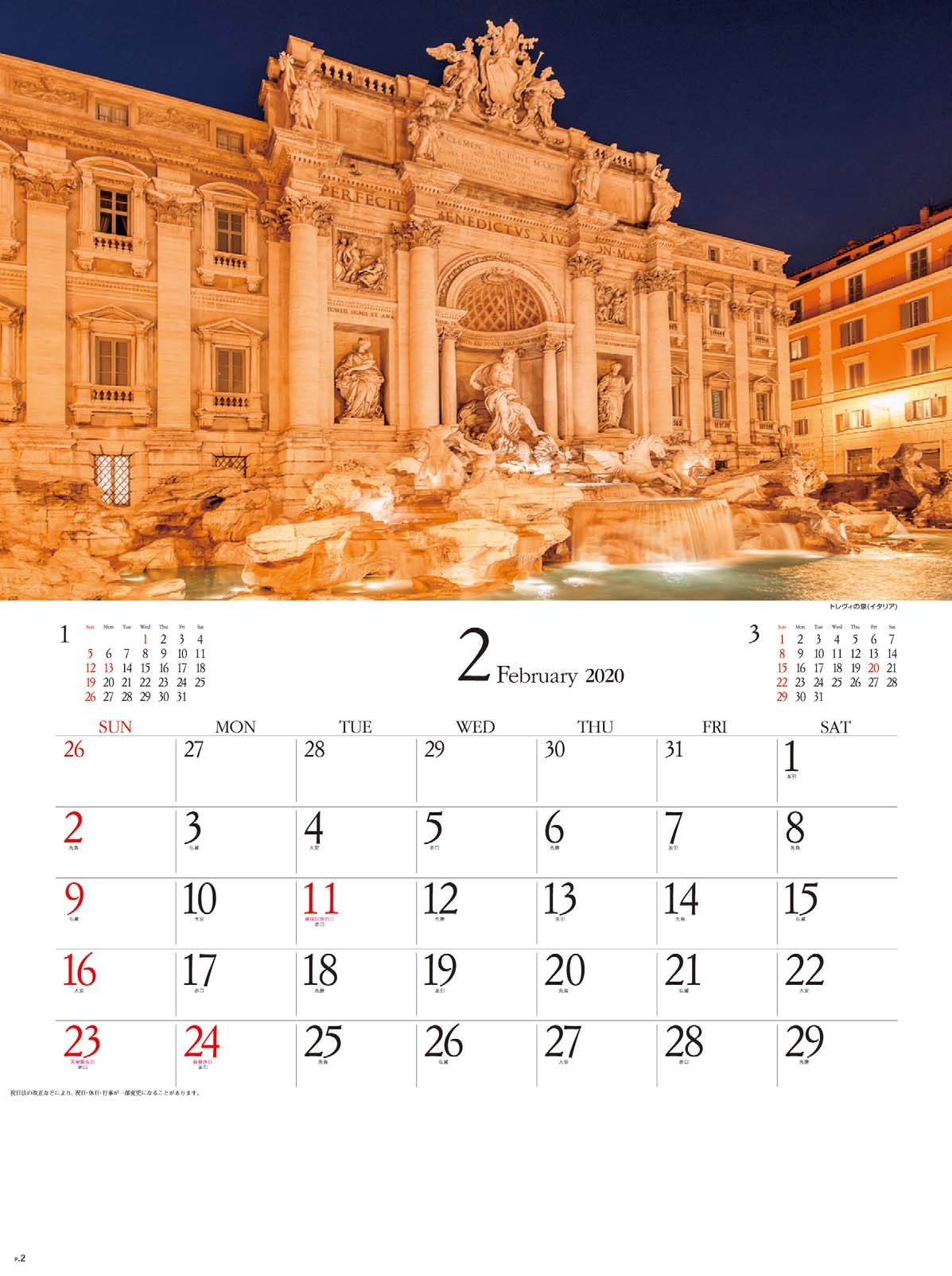 画像:トレヴィの泉(イタリア) エンドレスシティ・世界の夜景 2020年カレンダー