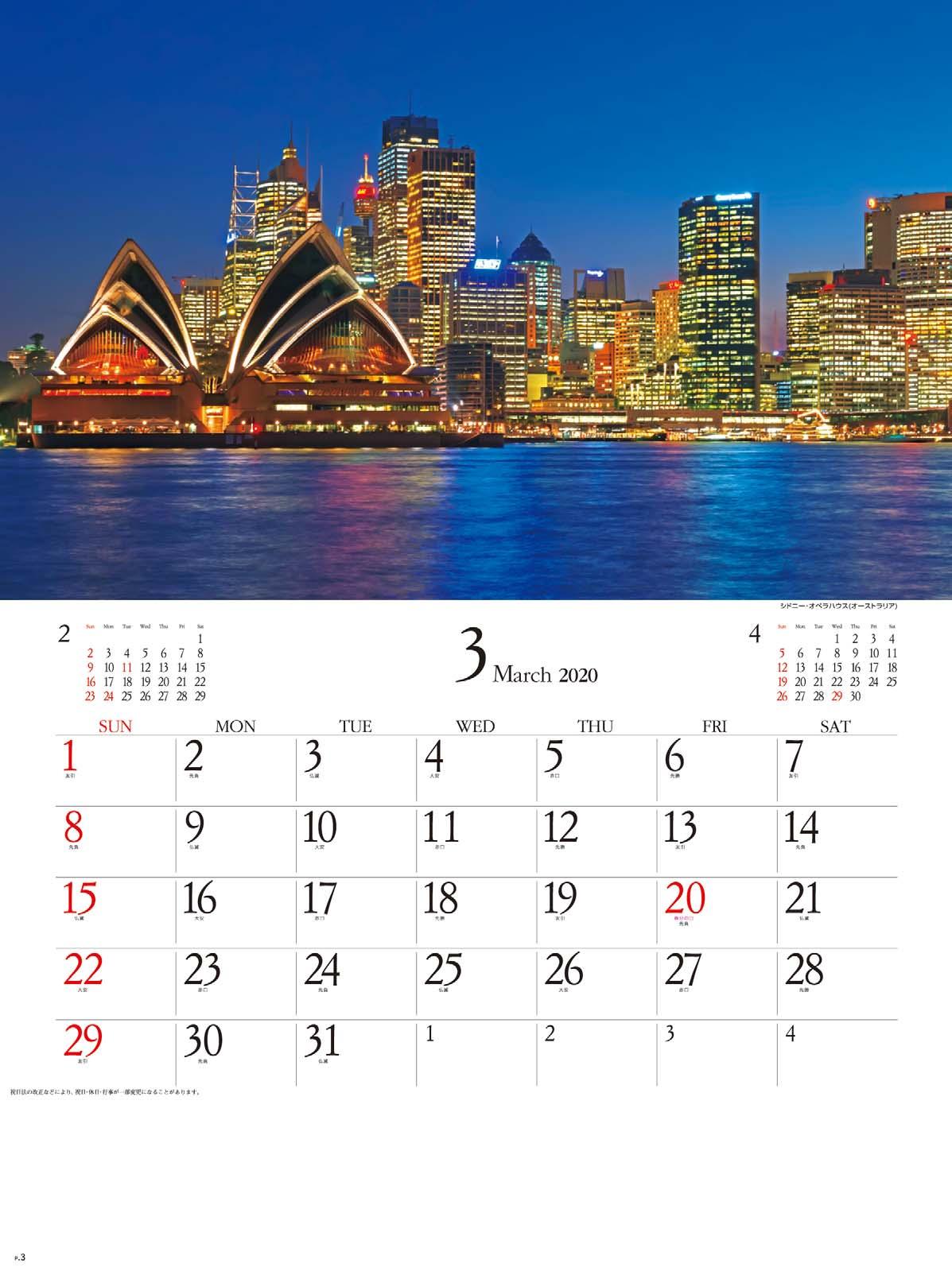 画像:シドニー・オペラハウス(オーストラリア) エンドレスシティ・世界の夜景 2020年カレンダー