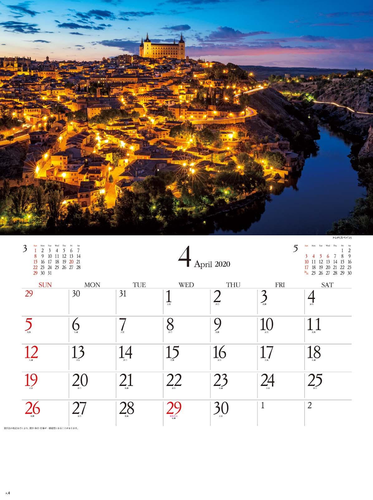 画像:トレド(スペイン) エンドレスシティ・世界の夜景 2020年カレンダー