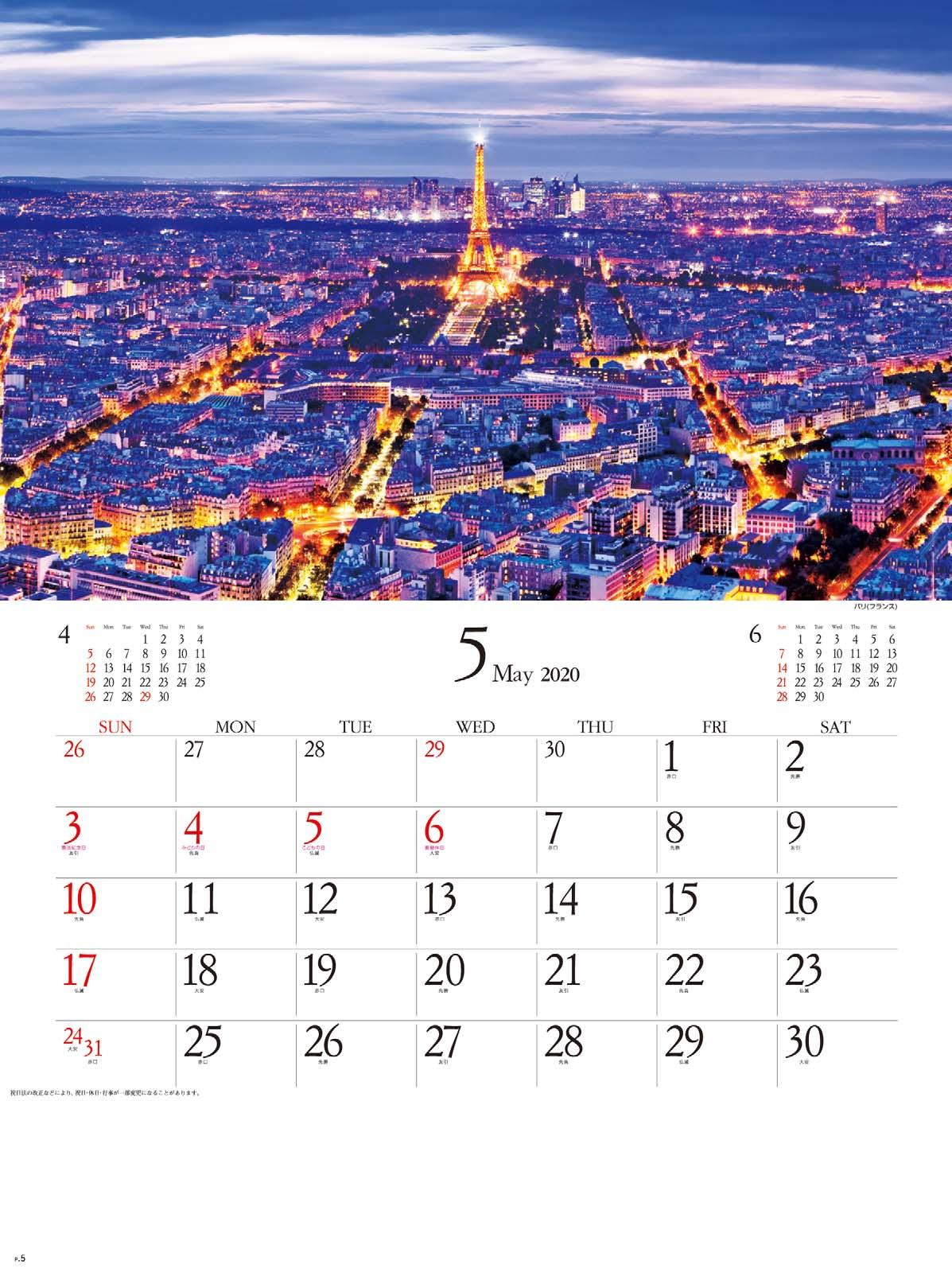 画像:パリ(フランス) エンドレスシティ・世界の夜景 2020年カレンダー