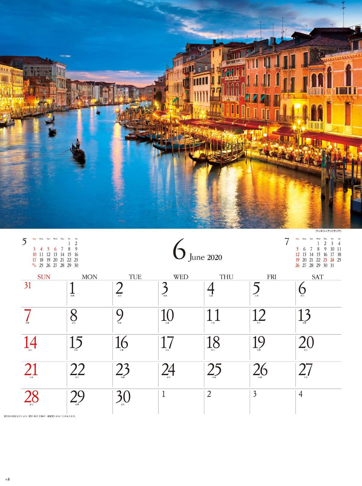 画像:ヴェネツィア(イタリア) エンドレスシティ・世界の夜景 2020年カレンダー