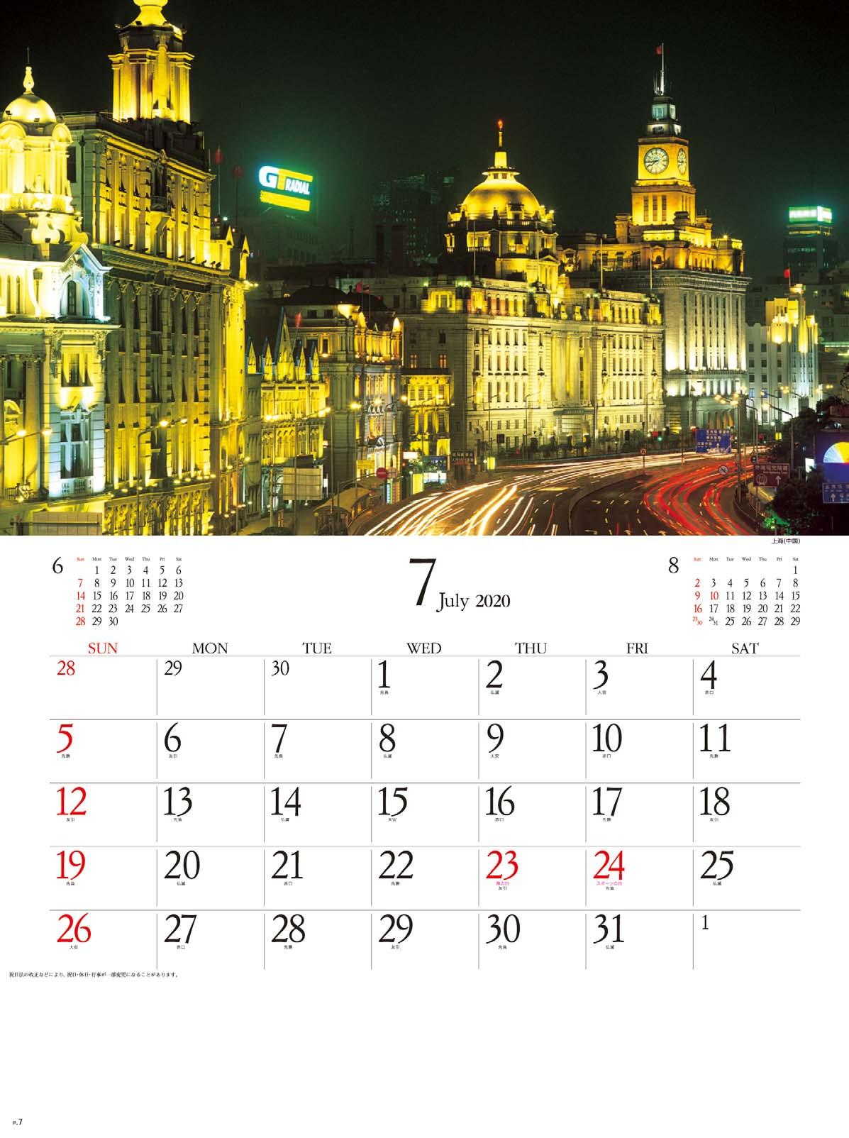 画像:上海(中国) エンドレスシティ・世界の夜景 2020年カレンダー