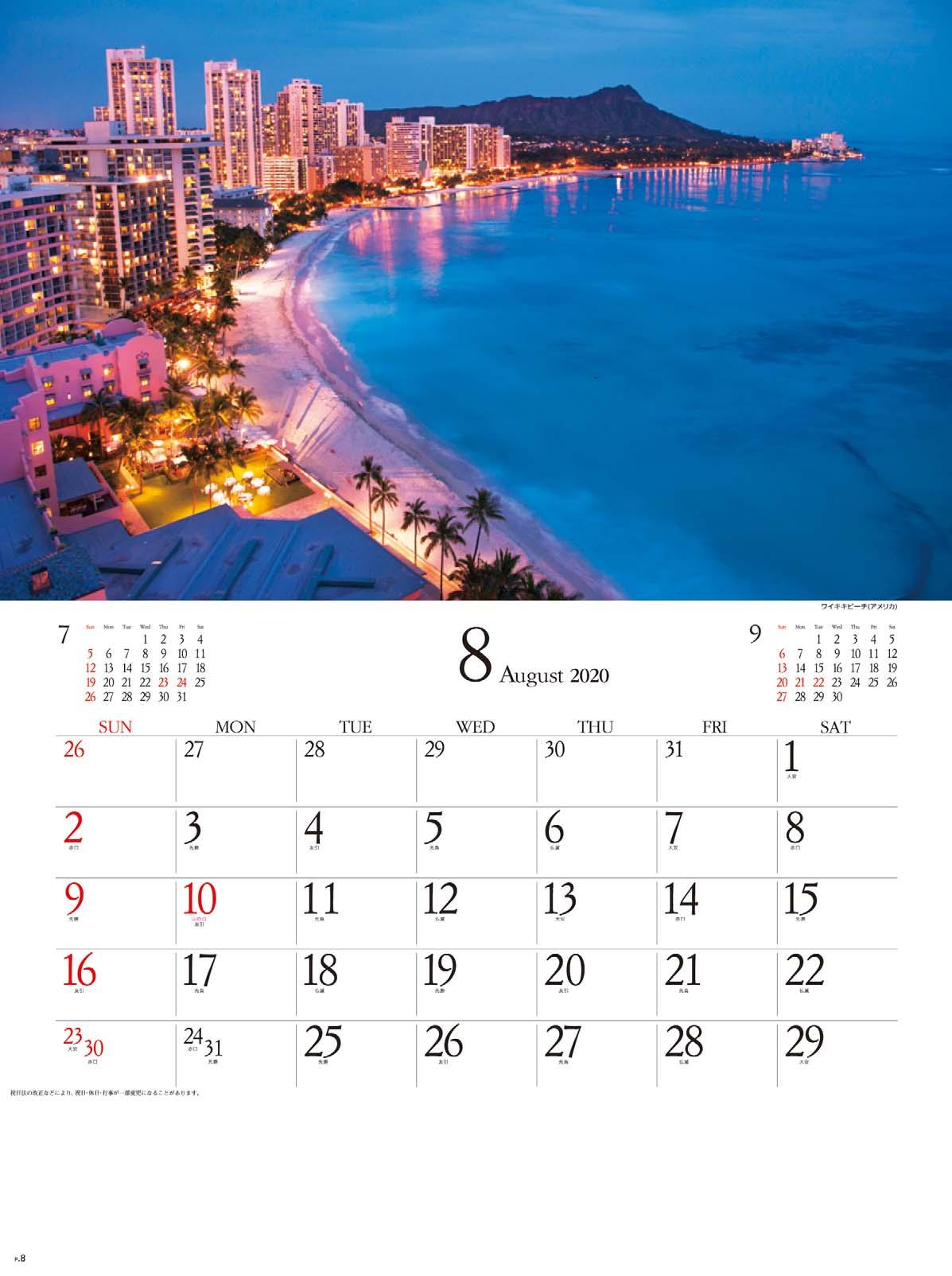 画像:ワイキキビーチ(アメリカ) エンドレスシティ・世界の夜景 2020年カレンダー
