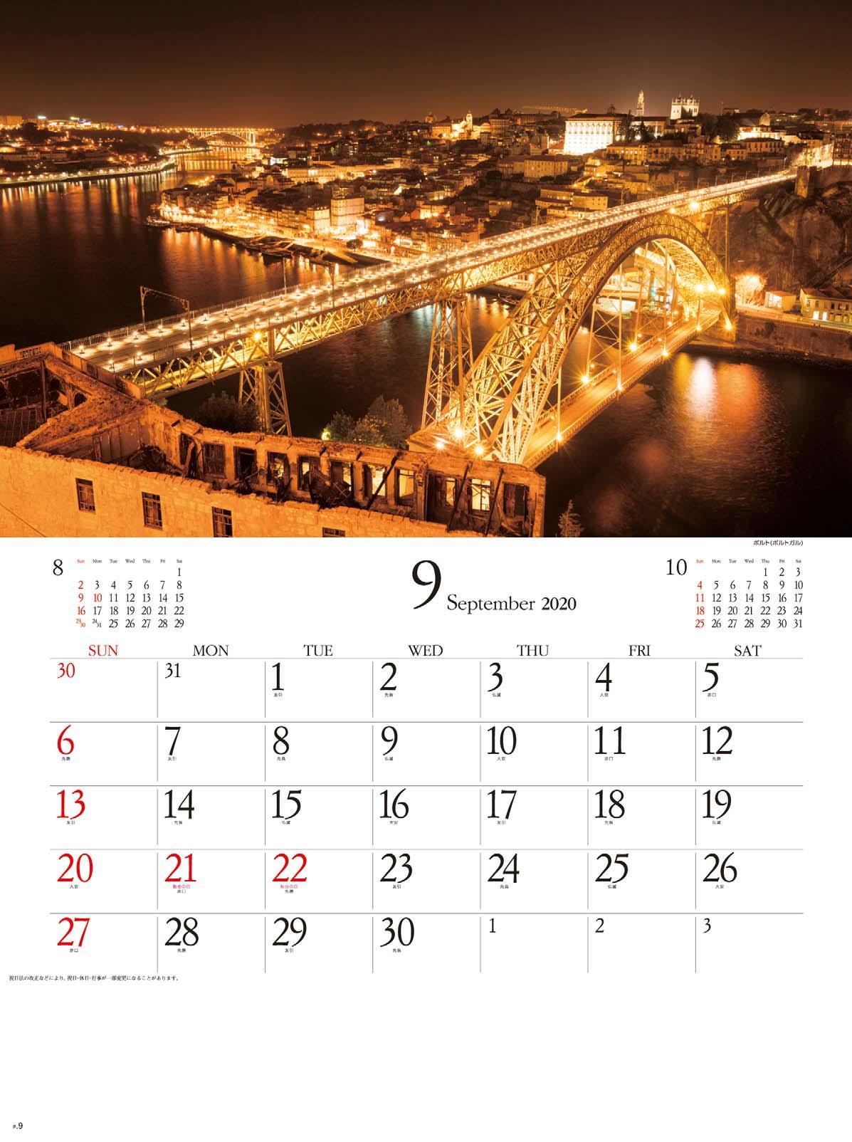 画像:ポルト(ポルトガル) エンドレスシティ・世界の夜景 2020年カレンダー