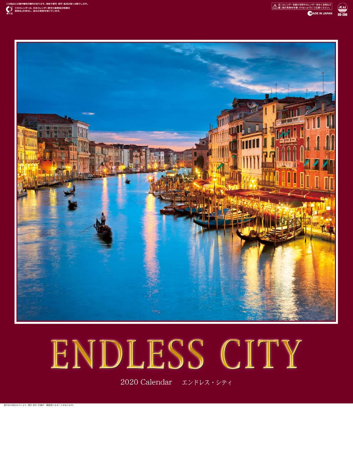 エンドレスシティ・世界の夜景 2020年カレンダー