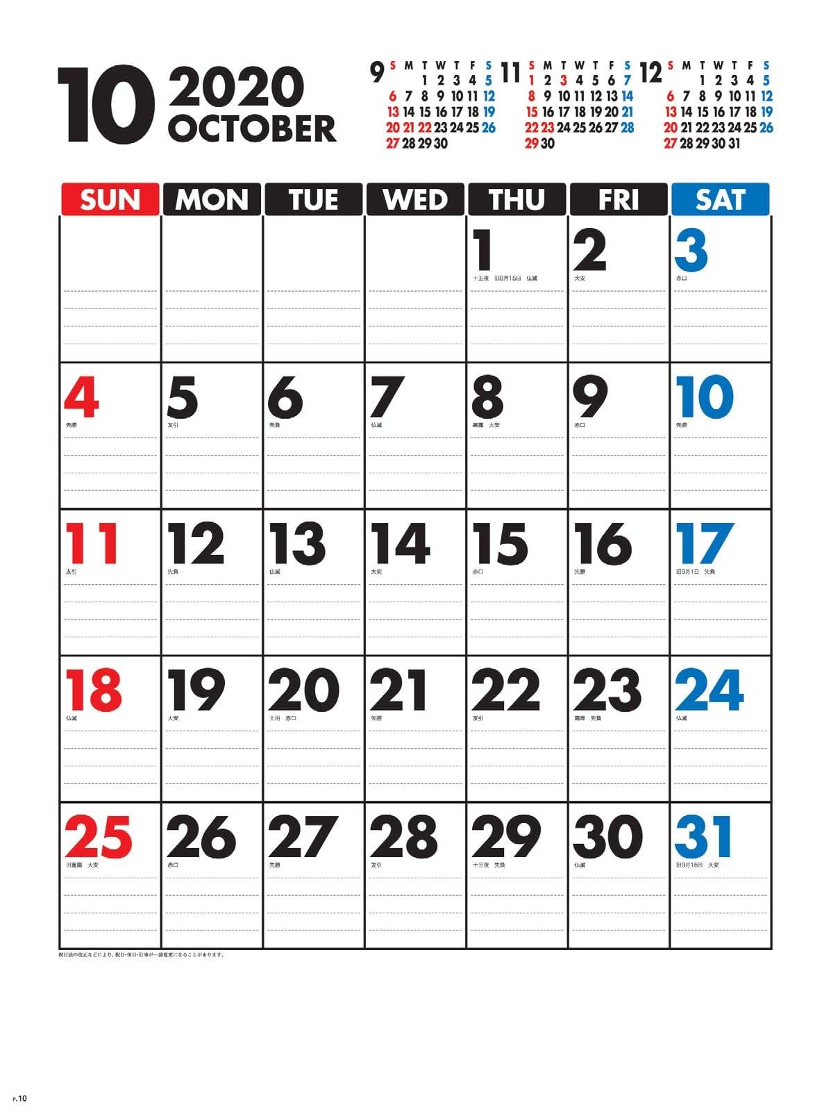 画像: 使いやすいカレンダー 2020年カレンダー