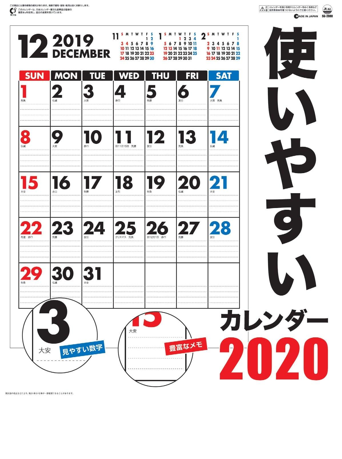 使いやすいカレンダー 2020年カレンダー