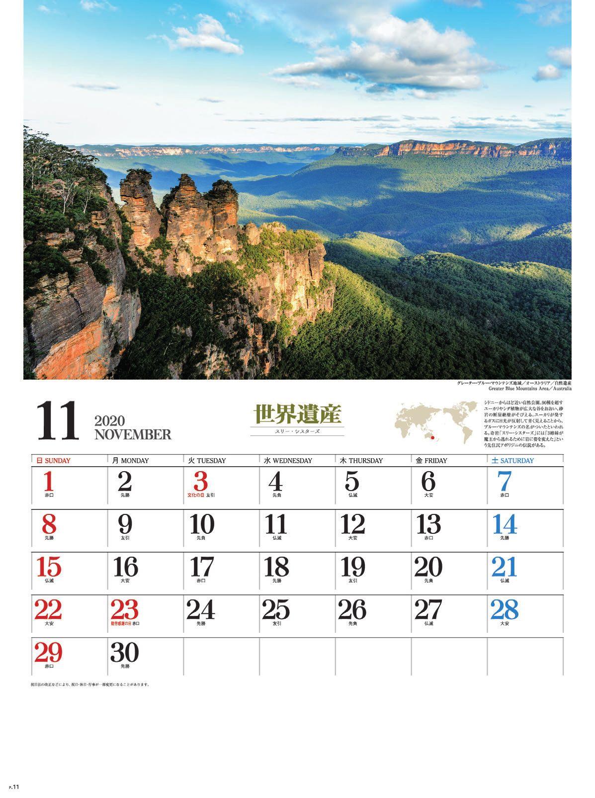 画像:スリー・シスターズ(オーストラリア) ユネスコ世界遺産 2020年カレンダー