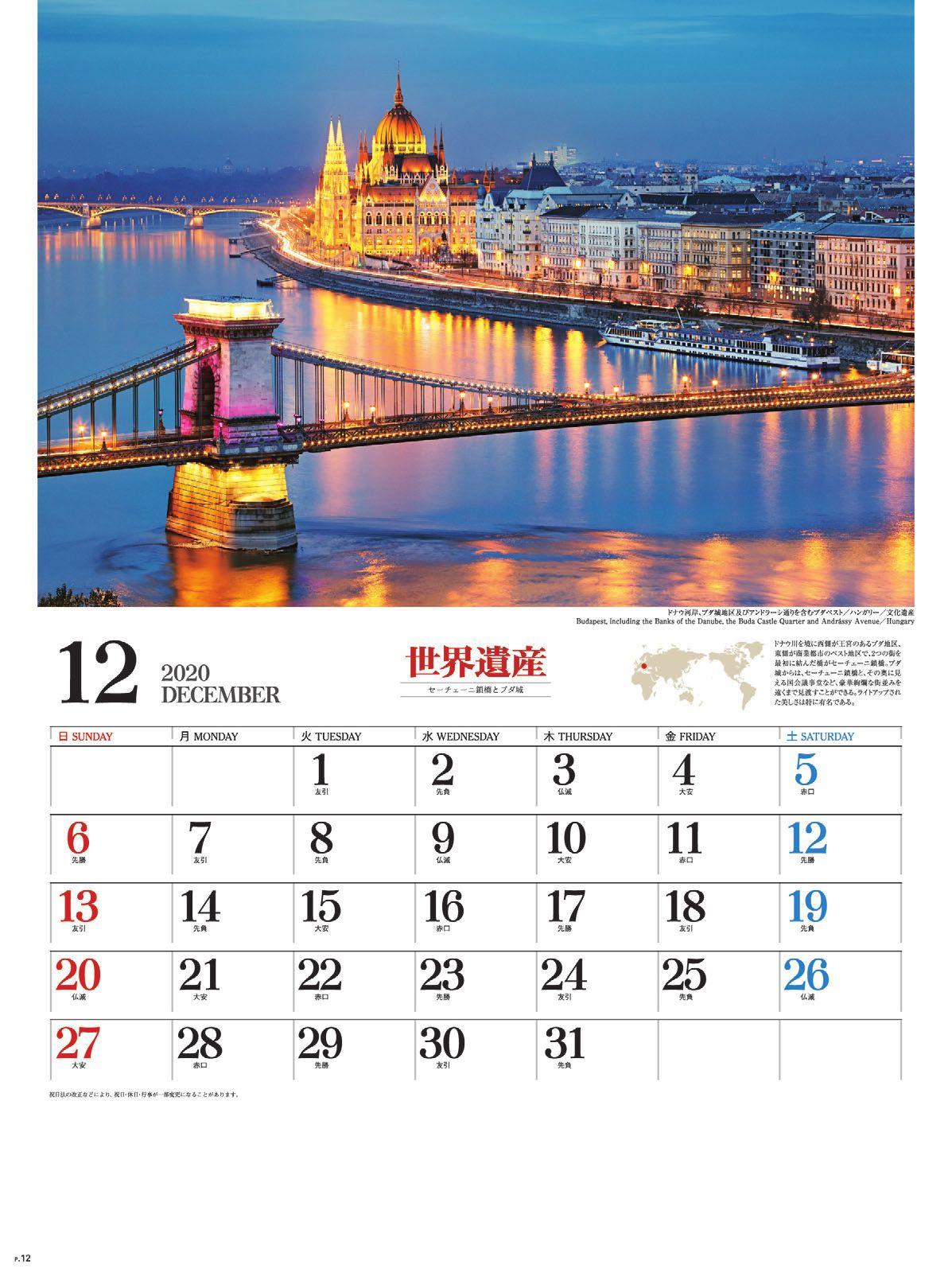 画像:セーチェーニ鎖橋とブダ城(ハンガリー) ユネスコ世界遺産 2020年カレンダー