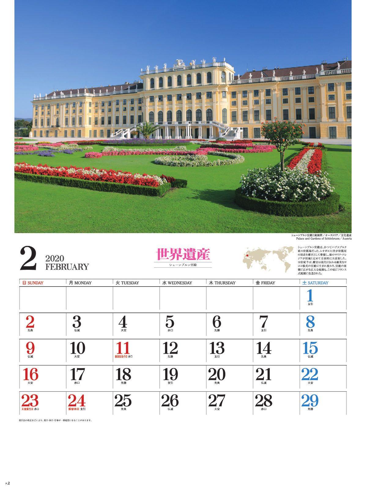 画像:シェーンブルン宮殿(オーストリア) ユネスコ世界遺産 2020年カレンダー