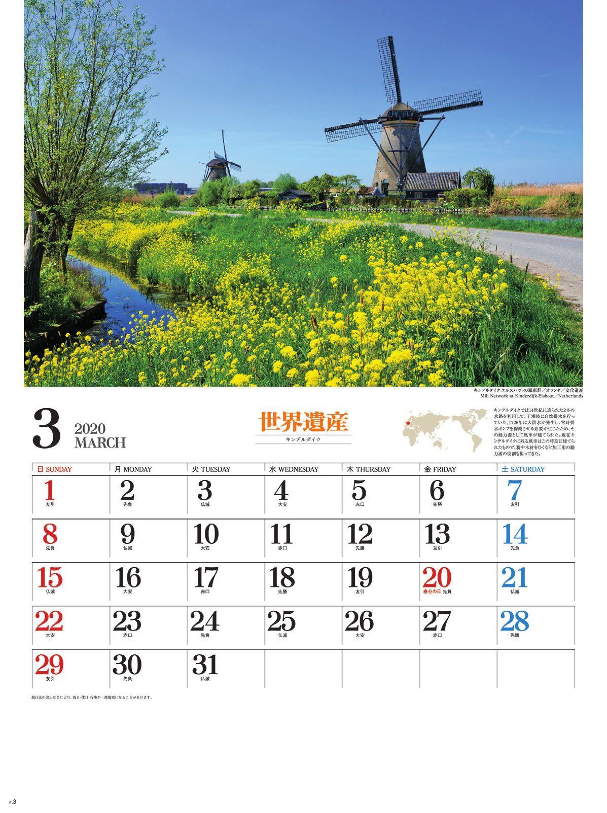 画像:キンデルダイク(オランダ) ユネスコ世界遺産 2020年カレンダー
