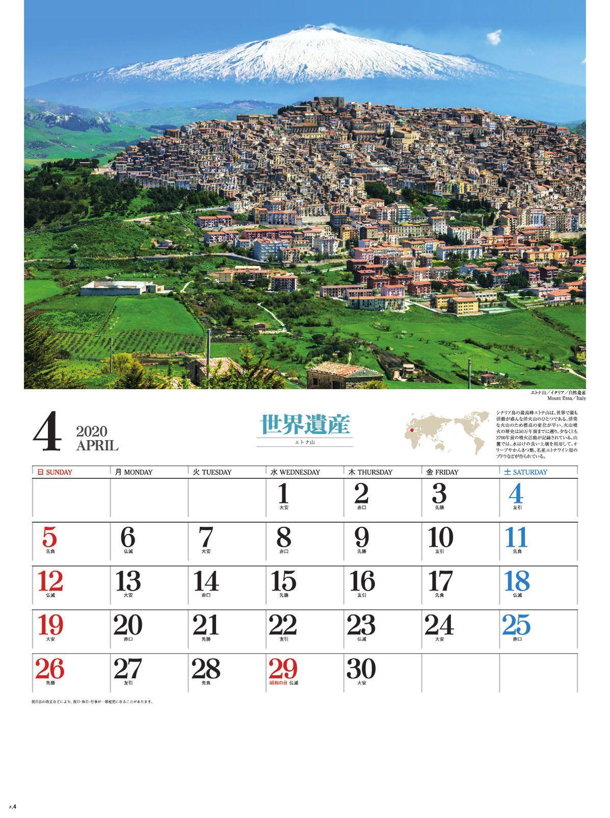 画像:エトナ山(イタリア) ユネスコ世界遺産 2020年カレンダー