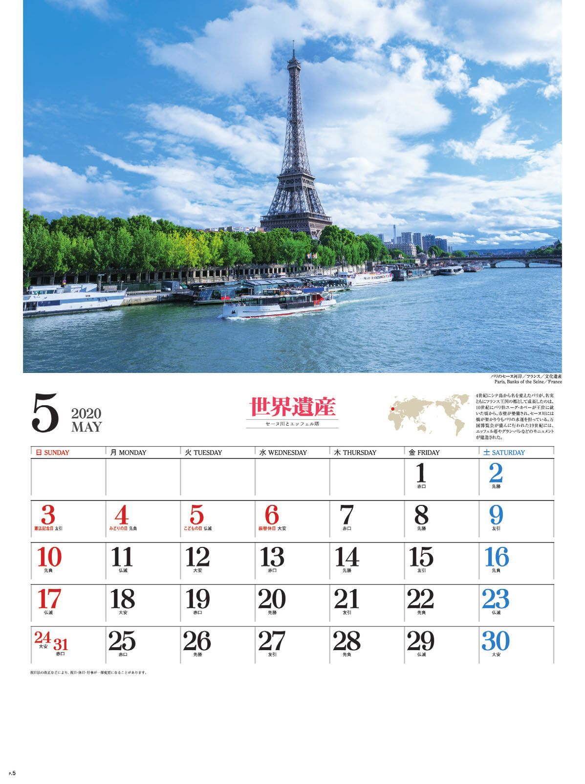 画像:セーヌ川とエッフェル塔(フランス) ユネスコ世界遺産 2020年カレンダー