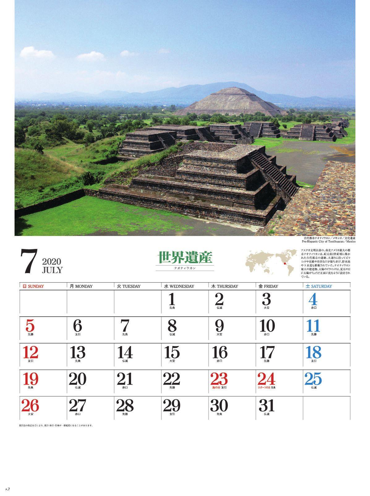 画像:テオティワカン(メキシコ) ユネスコ世界遺産 2020年カレンダー