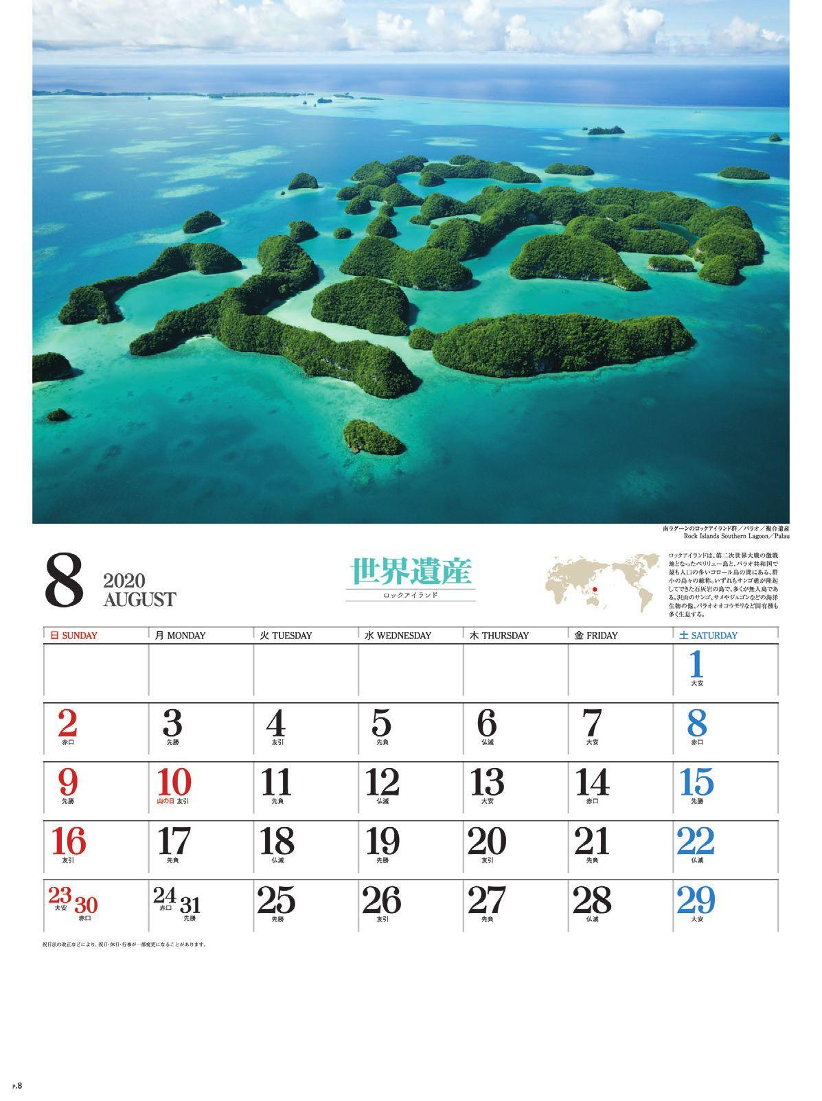 画像:ロックアイランド(メキシコ) ユネスコ世界遺産 2020年カレンダー