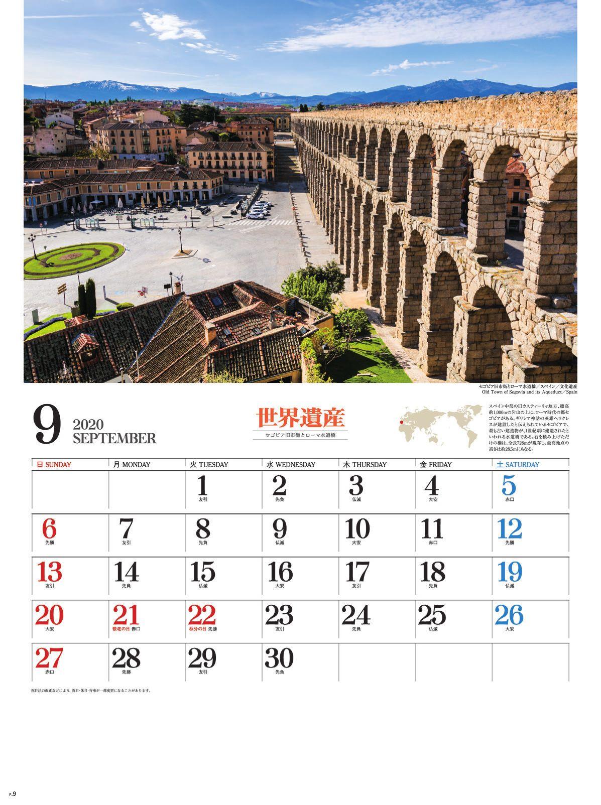 画像:セゴビア旧市街とローマ水道橋(スペイン) ユネスコ世界遺産 2020年カレンダー