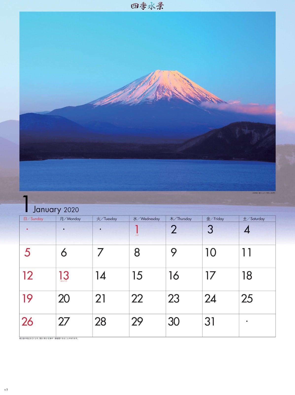 画像:本栖湖と富士山(山梨) 四季水景 2020年カレンダー