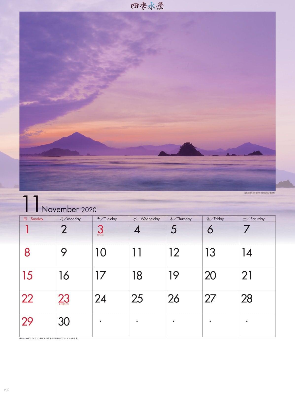 画像:若狭和田浜(福井) 四季水景 2020年カレンダー