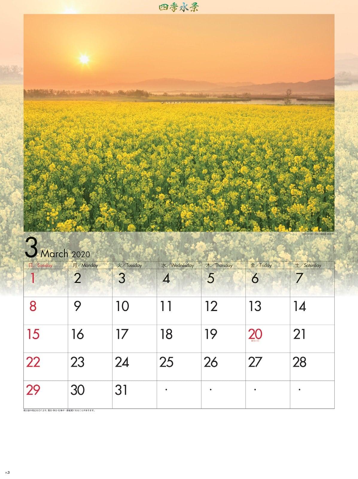 画像:菜の花咲く福島潟(新潟) 四季水景 2020年カレンダー