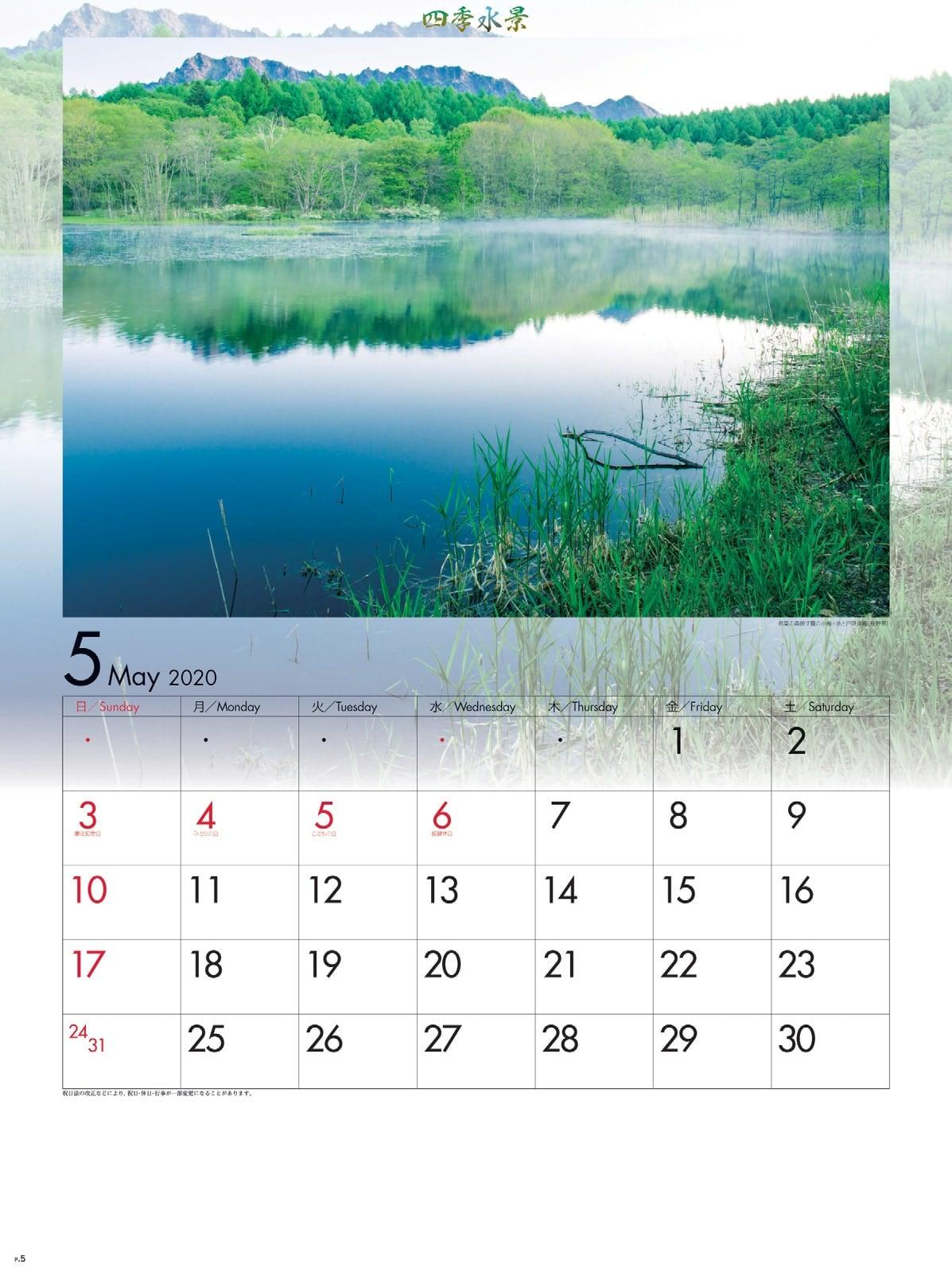 画像:小島ヶ池と戸隠連峰(長野) 四季水景 2020年カレンダー