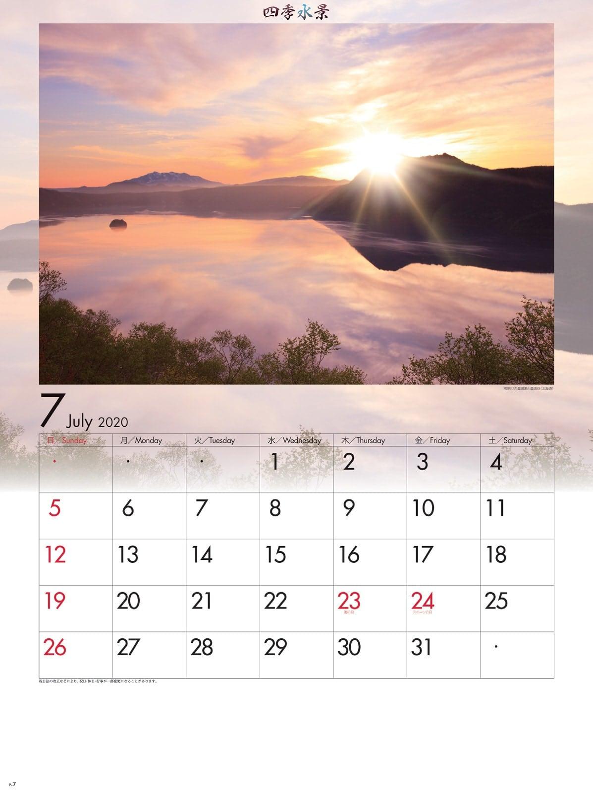 画像:摩周湖と摩周岳(北海道) 四季水景 2020年カレンダー
