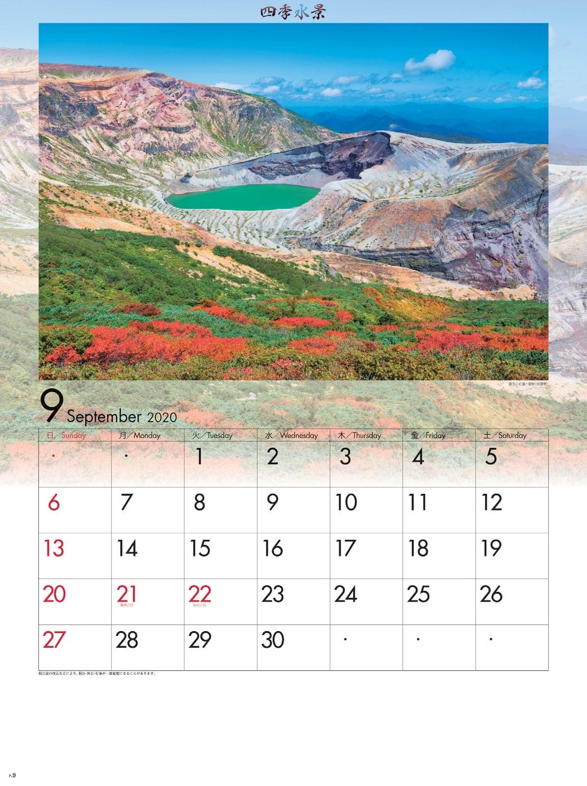 画像:蔵王の紅葉と御釜(宮城) 四季水景 2020年カレンダー