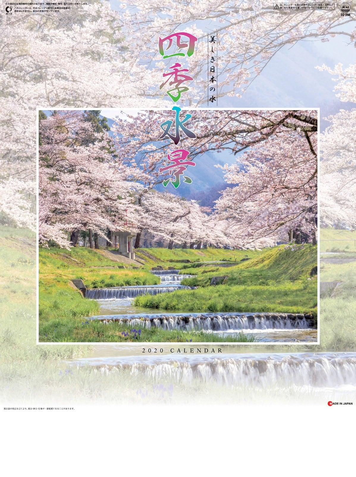 四季水景 2020年カレンダー