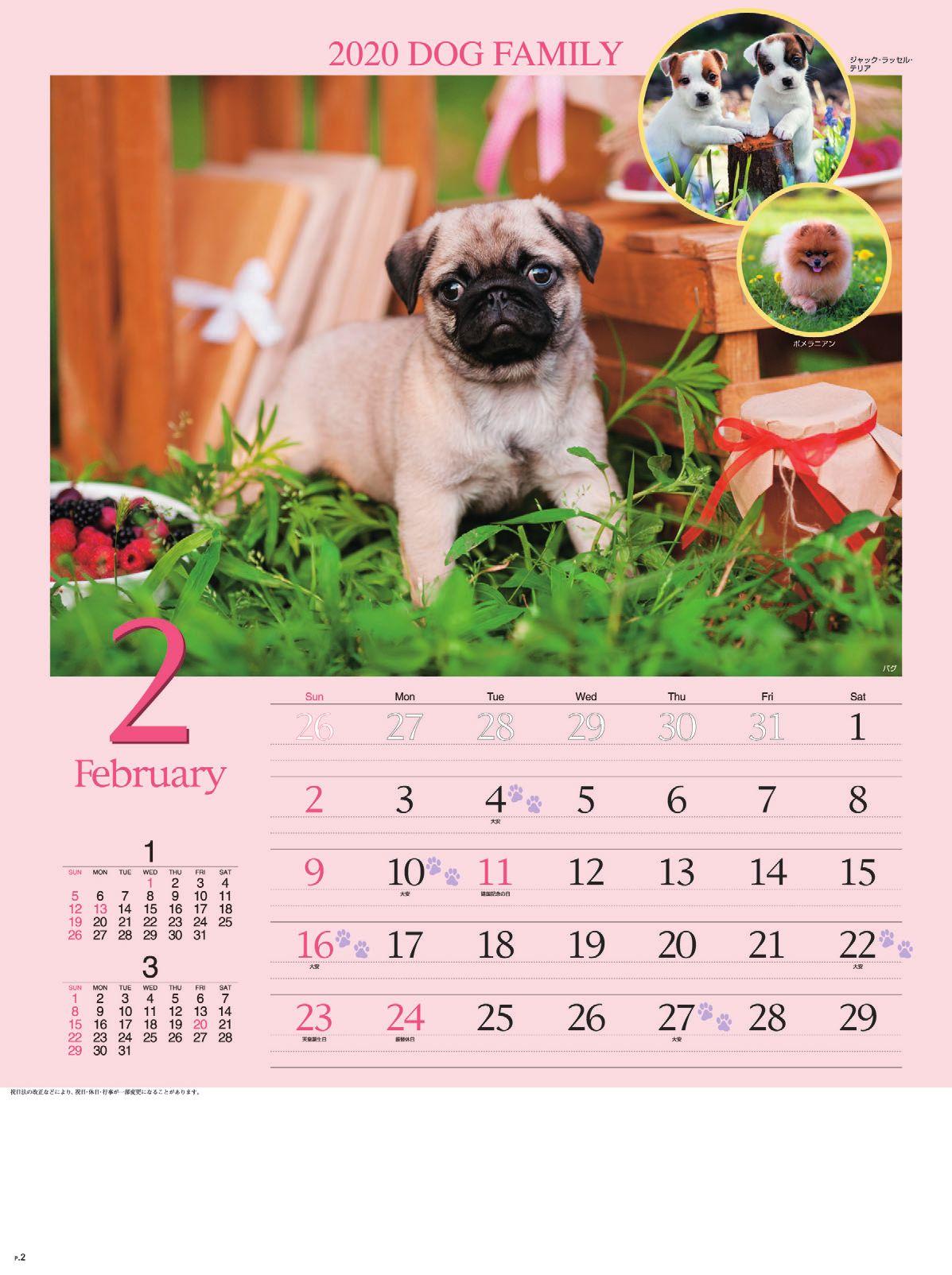 画像:パグ ドッグファミリー 2020年カレンダー