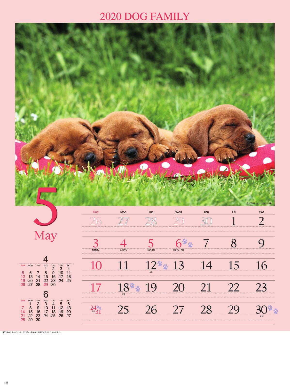 画像:ラブラドール・レトリーバー ドッグファミリー 2020年カレンダー
