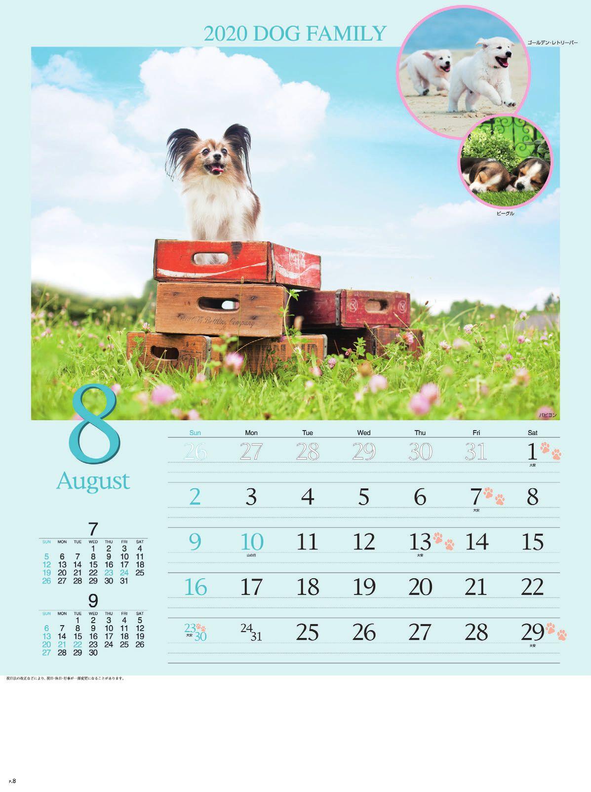 画像:パピヨン ドッグファミリー 2020年カレンダー