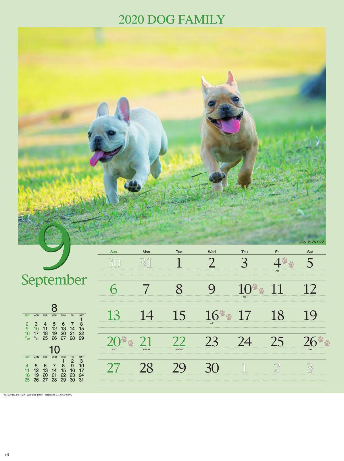 画像:フレンチ・ブルドッグ ドッグファミリー 2020年カレンダー