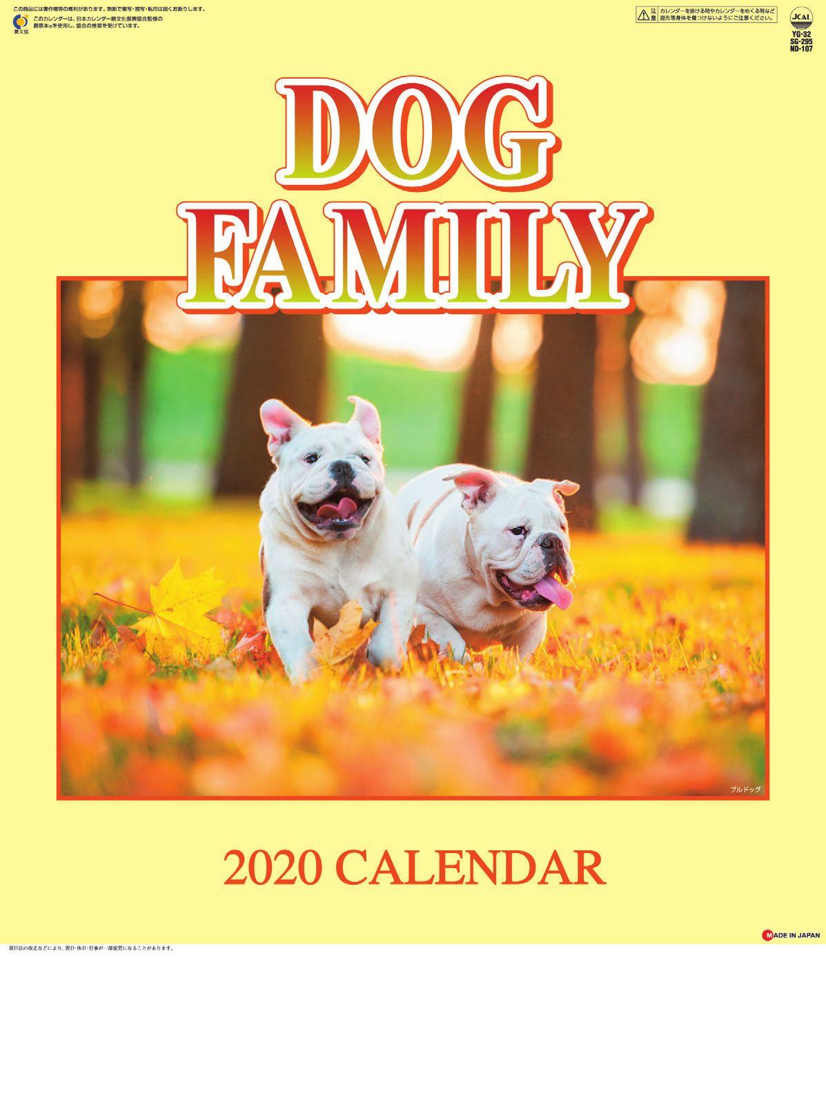 表紙 ドッグファミリー 2020年カレンダーの画像