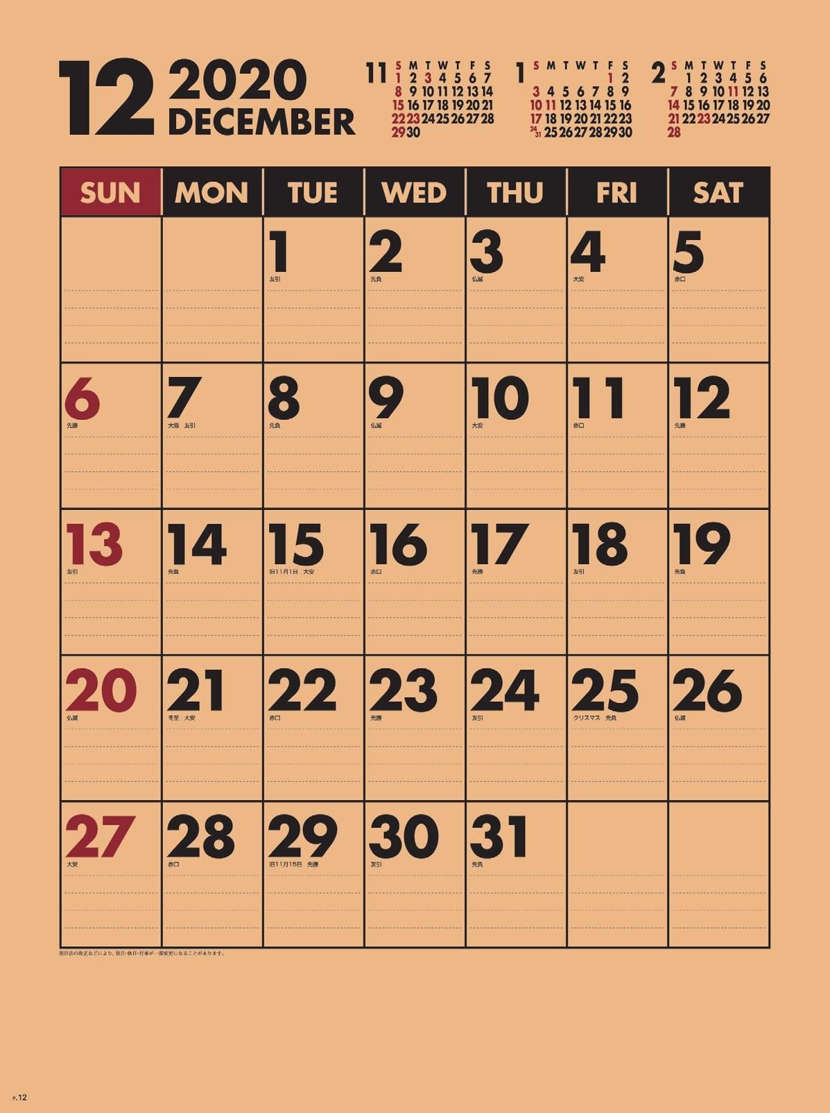 画像: クラフトスケジュール 2020年カレンダー