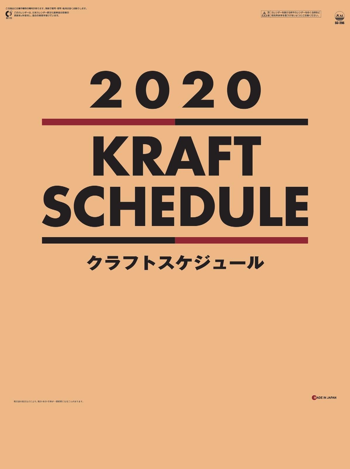 表紙 クラフトスケジュール 2020年カレンダーの画像