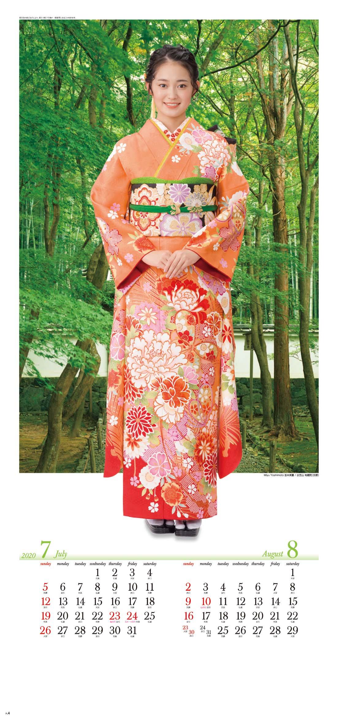 画像:吉本美憂/地蔵院 (京都) 華苑 2020年カレンダー