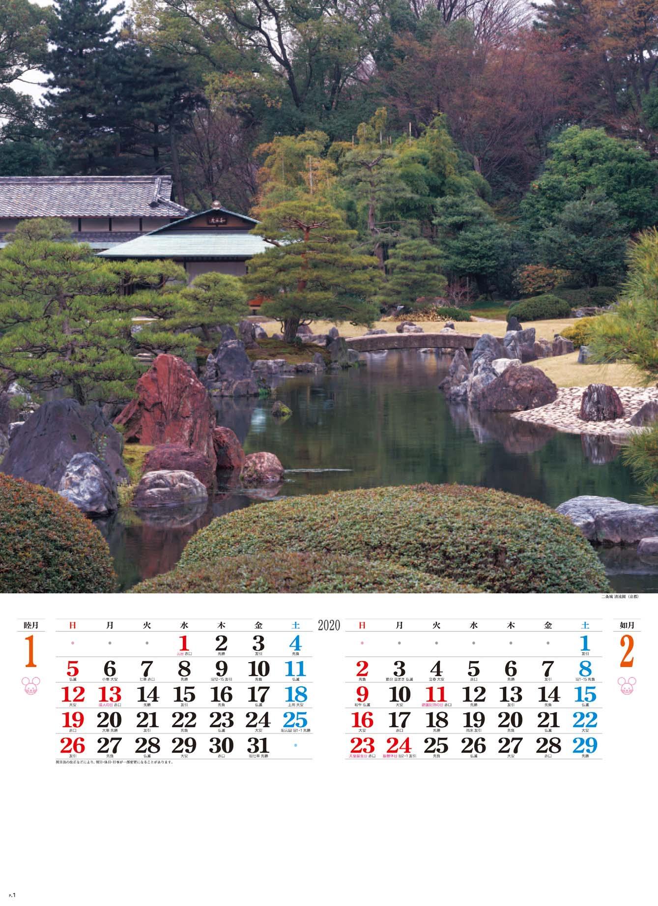 画像:二条城 清流園(京都) 庭の心 2020年カレンダー