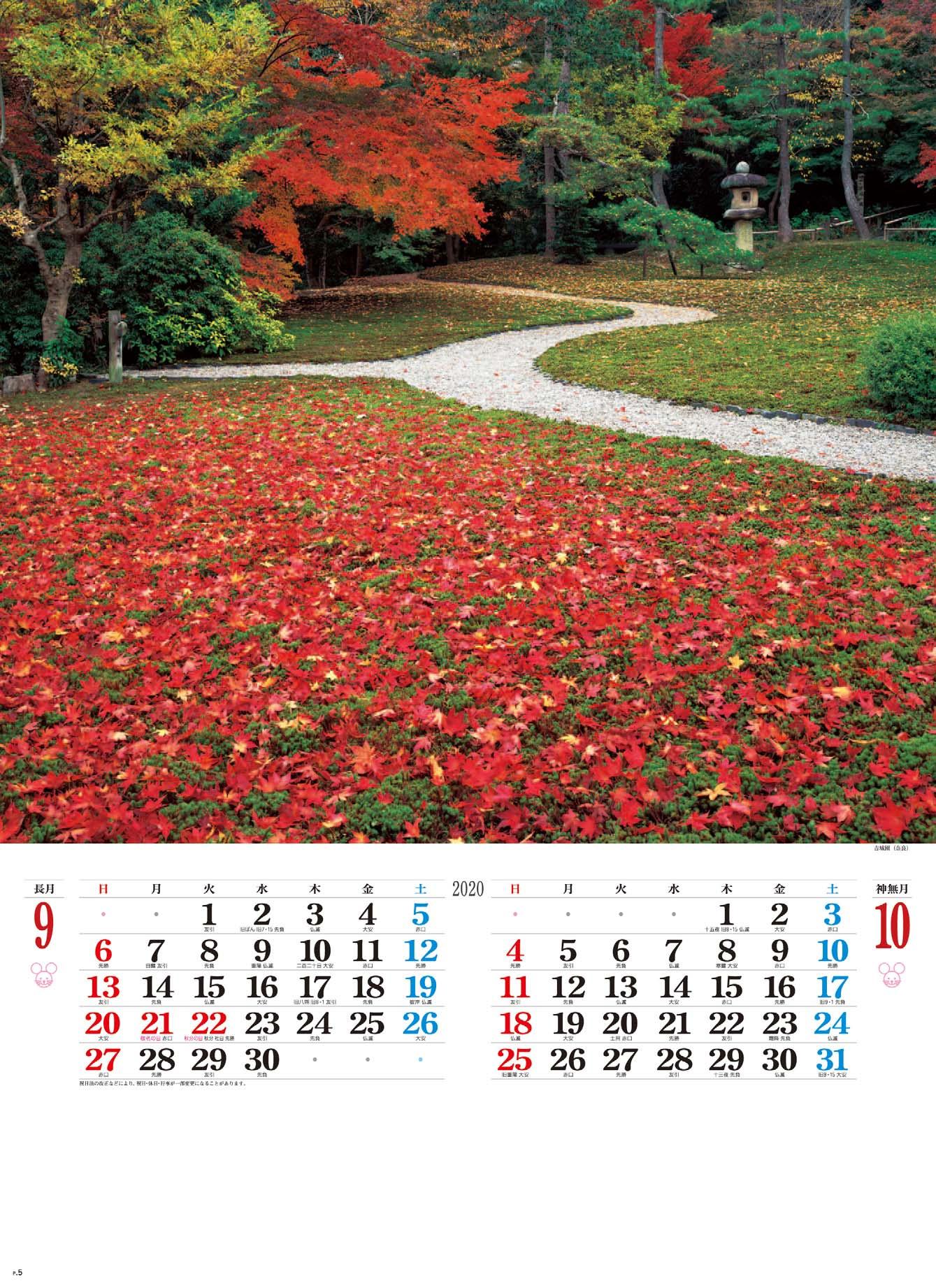 画像:吉城園(奈良) 庭の心 2020年カレンダー
