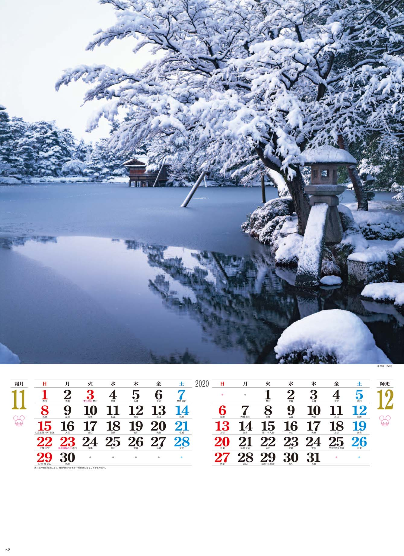 画像:兼六園(石川) 庭の心 2020年カレンダー