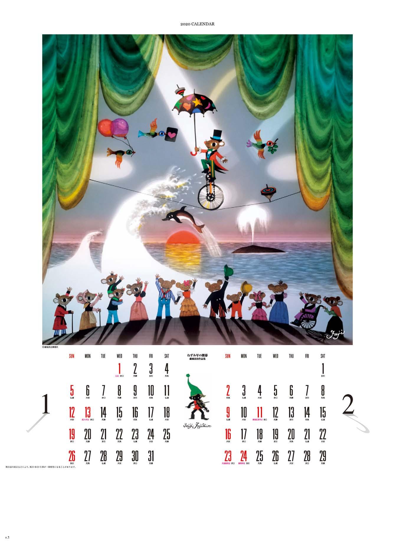画像:ねずみ年の開幕 遠い日の風景から(影絵)  藤城清治 2020年カレンダー
